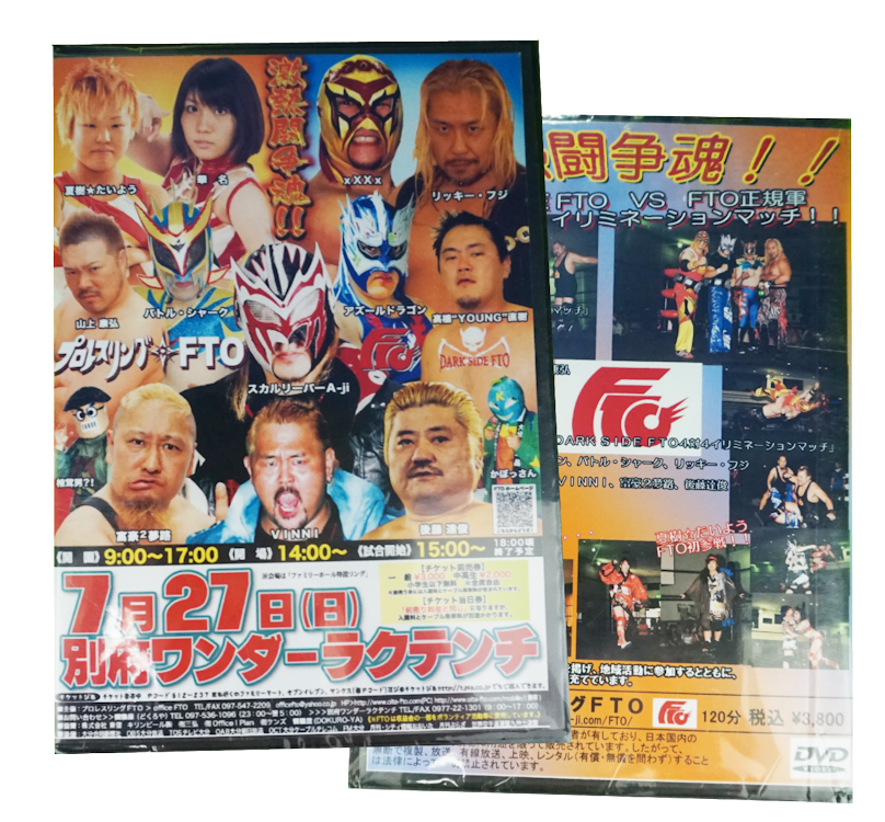 FTO on 7/27/08 Official DVD