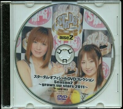 Stardom ~grows up stars 2011~ Season 2, Disk 2 Official DVD