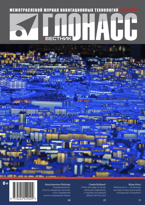 Вестник ГЛОНАСС | #06-2019 | в электронном виде (PDF)
