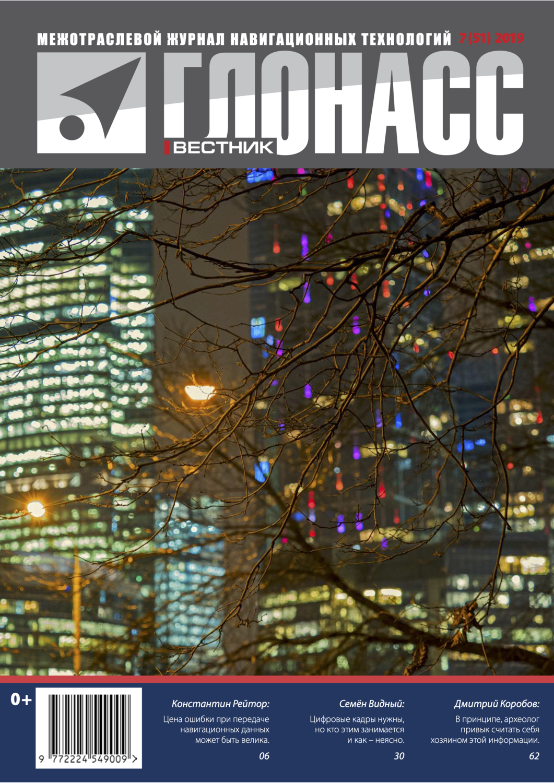 Вестник ГЛОНАСС   #07-2019   в электронном виде (PDF)