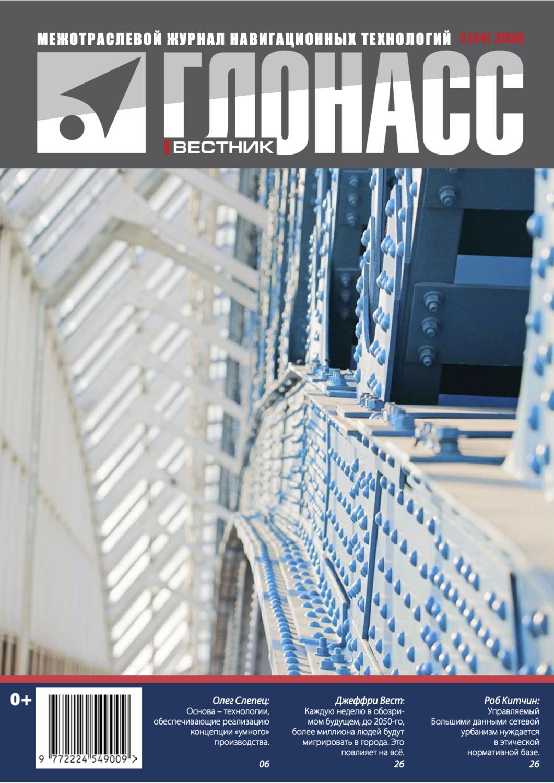Вестник ГЛОНАСС | #02-2020 | в электронном виде (PDF)