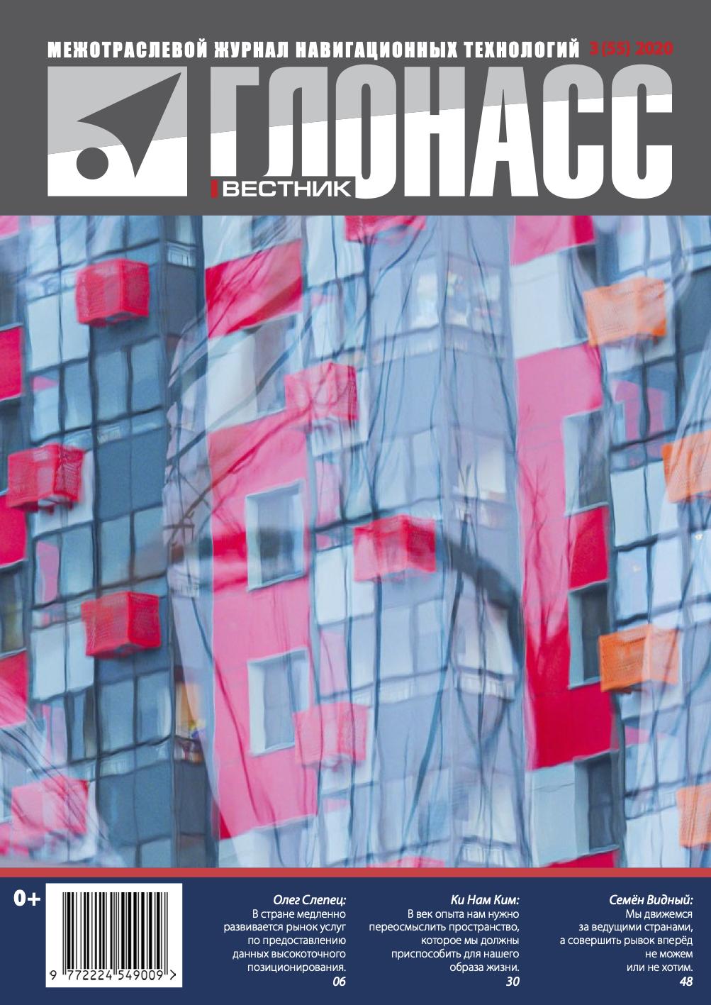 Вестник ГЛОНАСС | #03-2020 | в электронном виде (PDF)