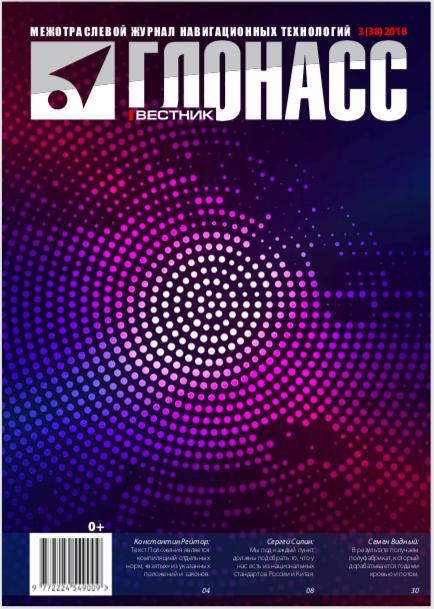 Вестник ГЛОНАСС | #03 2018 | в электронном виде (PDF)