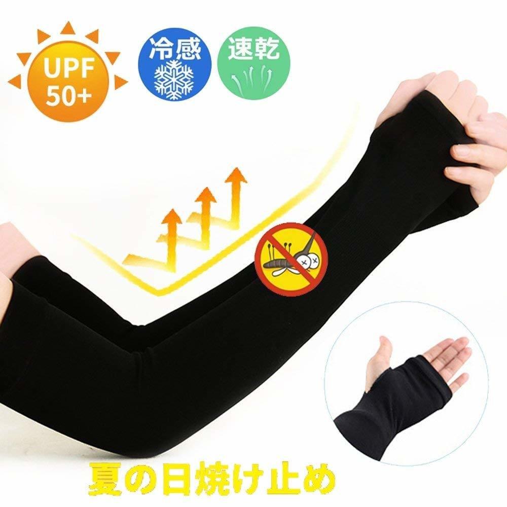 COOL & UV Arm Cover Black UPF 50 + UV Cut  99%