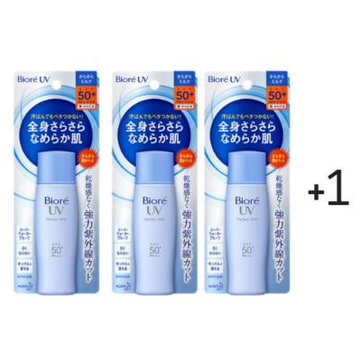 PROMOÇÃO BIORÉ UV Perfect Milk (Nova Versão - Azul) SPF50+ PA++++  *4 unidades