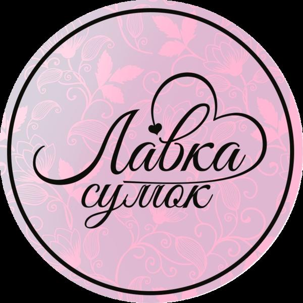 Лавка Сумок