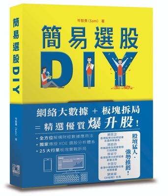 《簡易選股DIY》 |作者:岑智勇