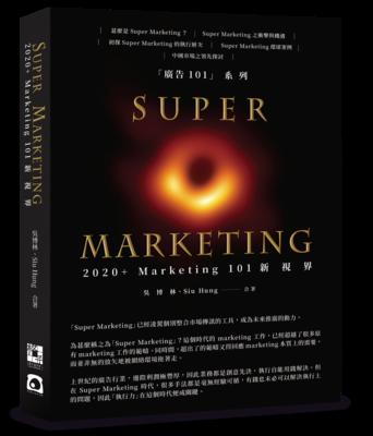 《Super Marketing──2020+ Marketing 101新視界》|吳博林、Siu Hung 合著