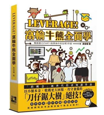 《LEVERAGE! 窩輪牛熊全面學》|作者:高俊權