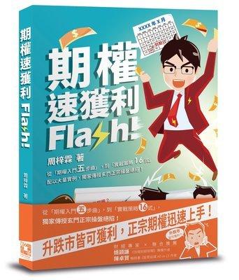 《期權速獲利 Flash!》|作者:周梓霖