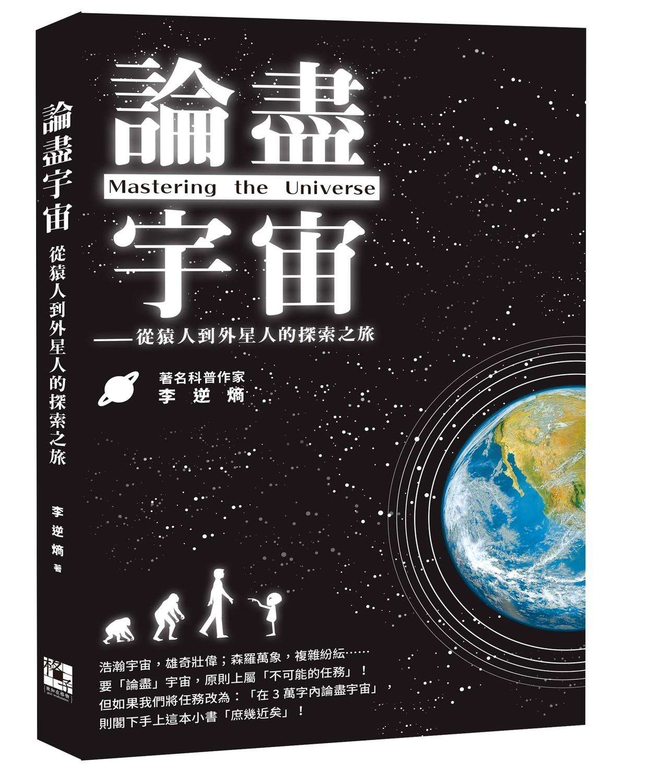 [科普好讀]《論盡宇宙──從猿人到外星人的探索之旅》 作者:李逆熵