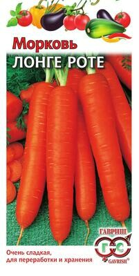 Морковь Лонге роте