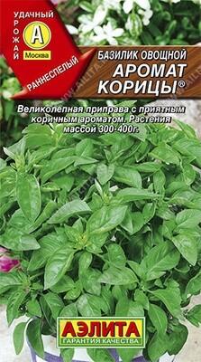 Базилик овощной Аромат Корицы