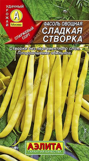 Фасоль овощная Сладкая створка