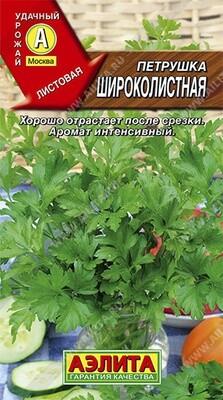 Петрушка листовая Широколистная