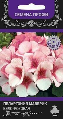 Пеларгония Маверик Бело-розовая (Семена Профи)