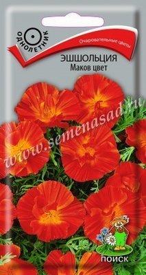 Эшшольция Маков цвет