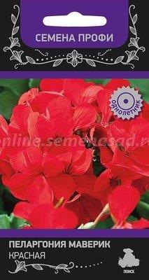 Пеларгония Маверик Красная (Семена Профи)
