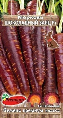 Морковь Шоколадный заяц F1