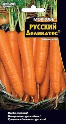 Морковь Русский деликатес
