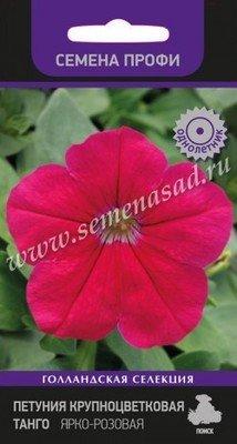 Петуния крупноцветковая Танго ярко-розовая