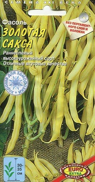 Фасоль овощная спаржевая Золотая сакса