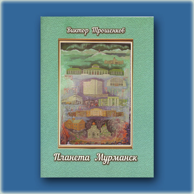 "Книга ""Планета Мурманск"""