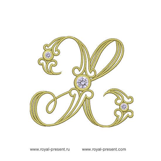 Дизайн машинной вышивки Заглавная буква Х