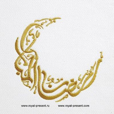 Дизайн машинной вышивки Рамадан Карим - 6 размеров