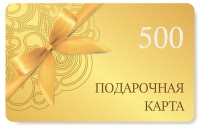 Подарочная карта на сумму 500 рублей