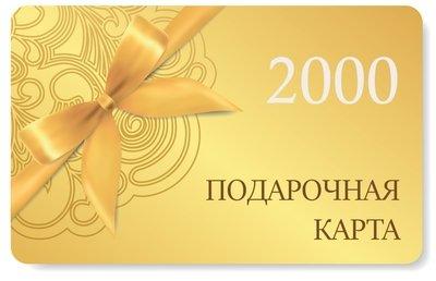 Подарочная карта на сумму 2000 рублей