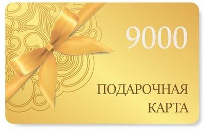 Подарочная карта на сумму 9000 рублей