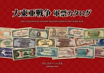 大東亜戦争 軍票カタログ(日本語)The Catalogue of Japanese Military Notes of The Pacific War BK2019JP