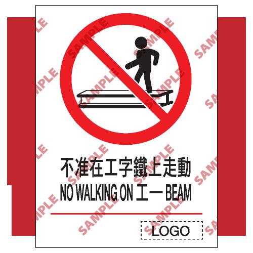 P13 - 禁止類安全標誌