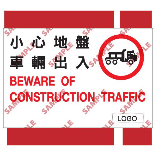 W86 - 危險警告類安全標誌