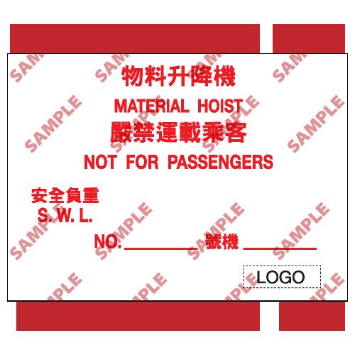 W93 - 危險警告類安全標誌