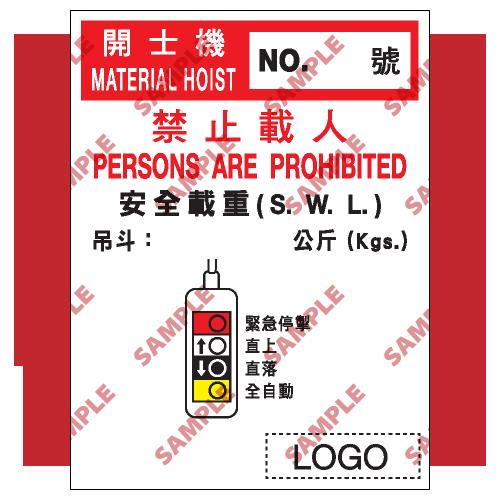 W119 - 危險警告類安全標誌