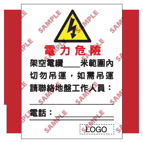 S091 - 安全條件類安全標誌