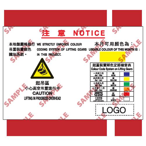 W69 - 危險警告類安全標誌