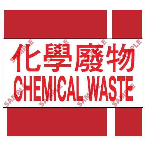 CLW01 - 危險品類安全標誌
