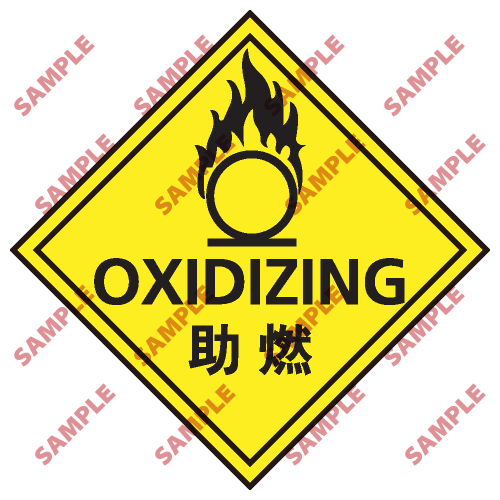 C3 - 化學類安全標誌