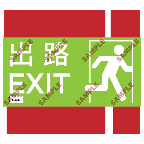 F01- 消防類安全標誌