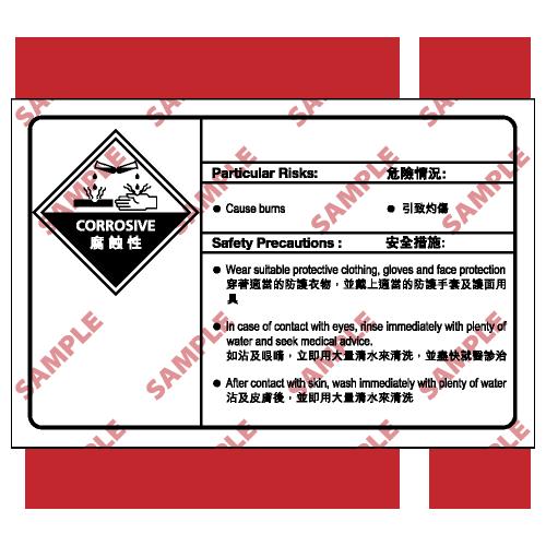 CL15 - 化學類安全標誌