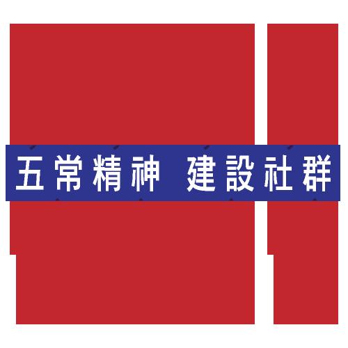 BS6 - 標語類安全標誌