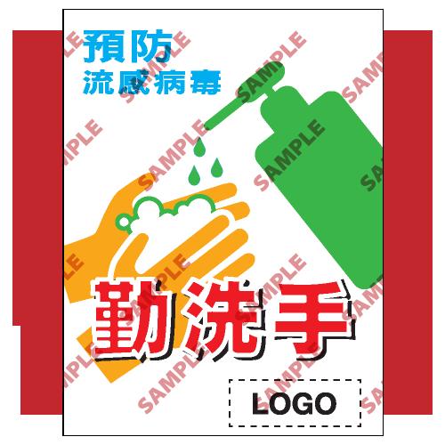 PL02 - 預防流感類安全標誌