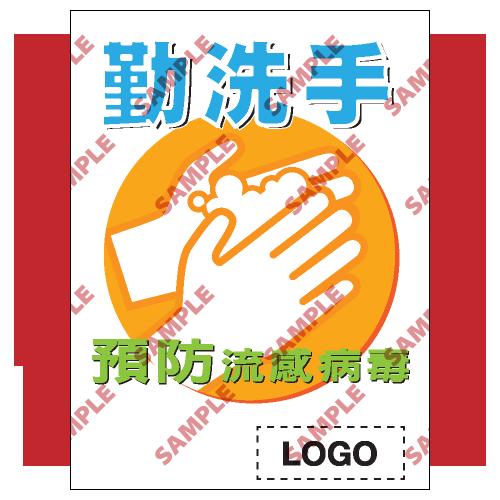 PL03 - 預防流感類安全標誌