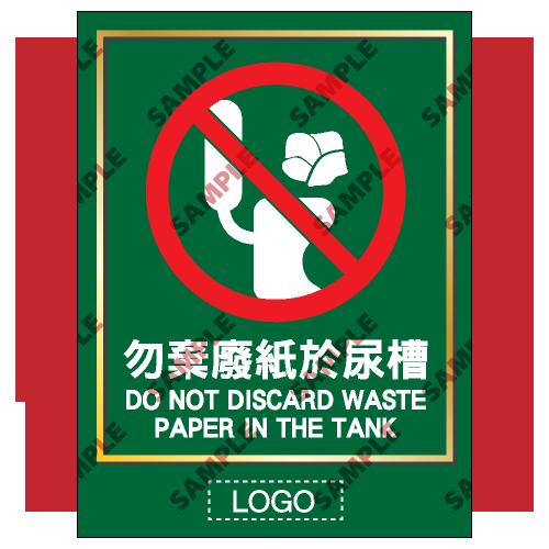 TL16 - 洗手間類安全標誌