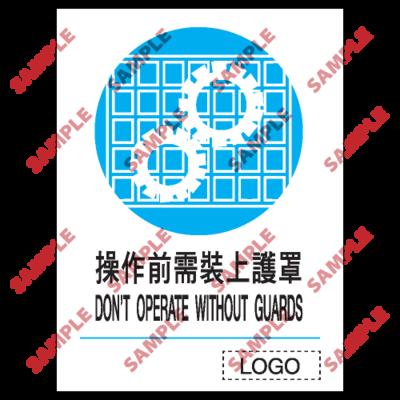 M13 - 強制類安全標誌