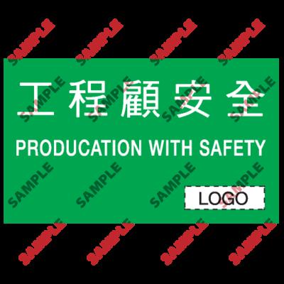 BS1 - 標語類安全標誌