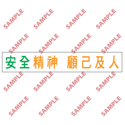 BS9 - 標語類安全標誌